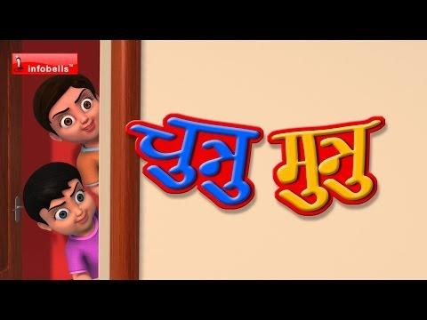 chunnu munnu the do bhai poem lyrics