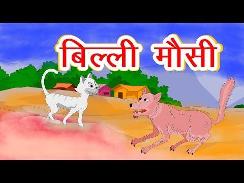billi mausi billi mausi in hindi