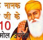Shri Guru Nanak