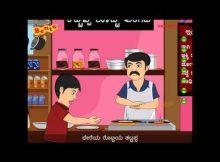 Kannada Rhymes Roti Angadi Kittapa