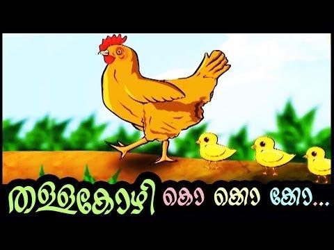 Thalla Kozhi Ko ko ko