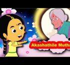 Akashathile Muthassi