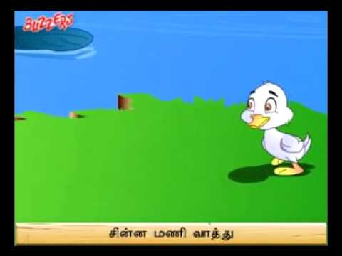 Kuva kuva vaathu rhymes Lyrics and Video - குவா குவா வாத்து
