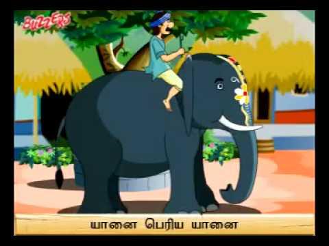 யானை பெரிய யானை Yaanai periya yanai Rhymes Tamil Lyrics