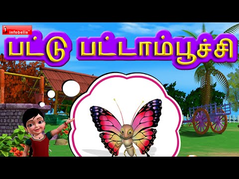 Pattampoochi Rhyme Lyrics and Video Butterfly