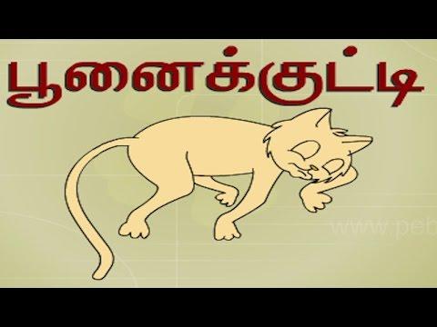 Meow Meow Poonaikutti Lyrics - மியாவ் மியாவ் பூனைக்குட்டி
